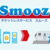 チケットレスサービス「Smooz」 :西武鉄道Webサイト